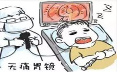 做无痛胃镜检查前的注意事项