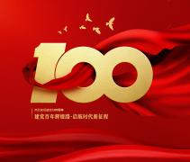 庆祝中国共产党成立100周年-百年华诞 砥砺前行